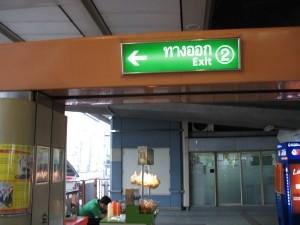 Exit #2.
