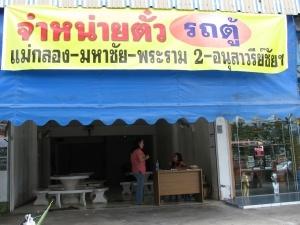 L'agence de Phetkasem road.