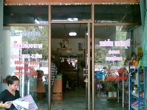 The ticket counter near Doctor Samran's clinic.