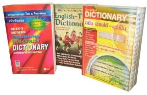 Thai dictionaries