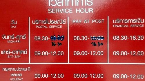 Horaires d'ouverture du bureau de poste principal.