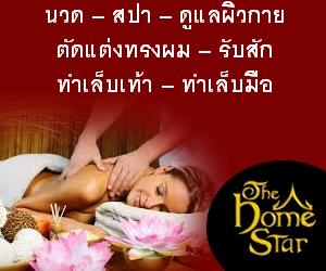 thehomestar_sidebar_th